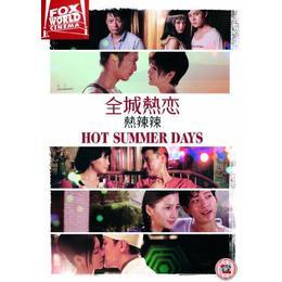 Hot Summer Days [DVD]